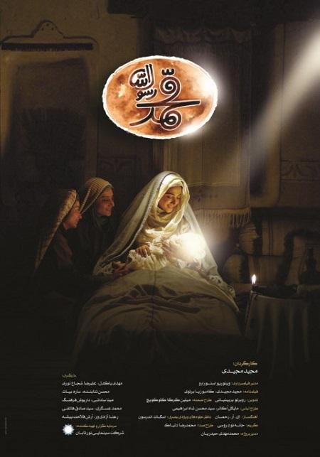 دانلود فیلم محمد رسول الله (ص) ساخته مجید مجیدی با کیفیت HD